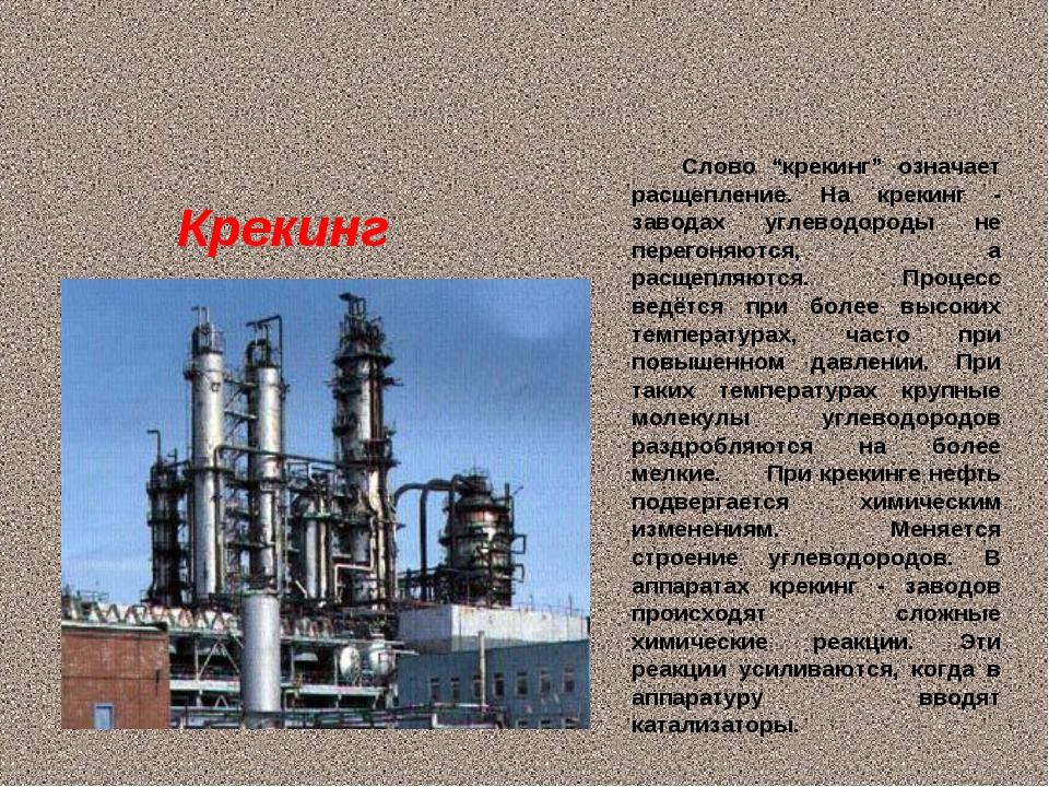 """Крекинг Слово """"крекинг"""" означает расщепление. На крекинг - заводах углеводоро..."""