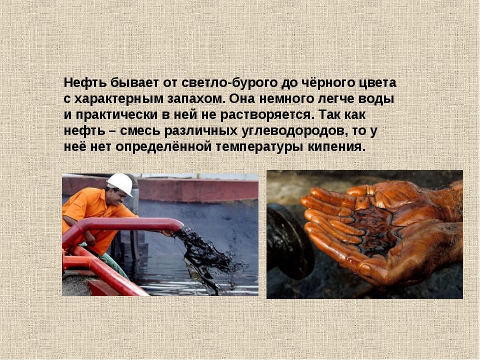 Нефть бывает от светло-бурого до чёрного цвета с характерным запахом. Она нем...