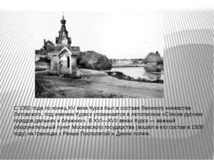 С 1362 года по конец XV века Курск был в составе Великого княжества Литовског