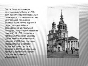 После большого пожара, опустошившего Курск в 1781, был принят новый генеральн