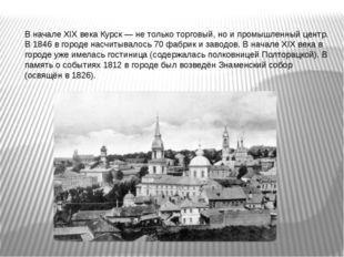 В начале XIX века Курск — не только торговый, но и промышленный центр. В 1846
