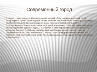 Современный город В городе — много музеев (Курский государственный областной