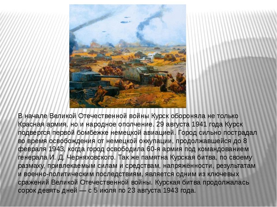 В начале Великой Отечественной войны Курск обороняла не только Красная армия,...