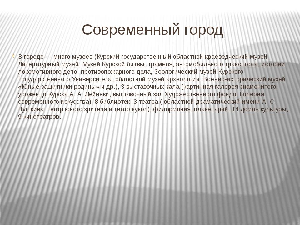 Современный город В городе — много музеев (Курский государственный областной...