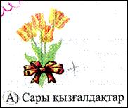 C:\Documents and Settings\1\Рабочий стол\ашык сабак\Рисунок1.gif