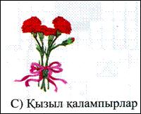 C:\Documents and Settings\1\Рабочий стол\ашык сабак\Рисунок3.gif