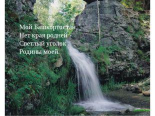 Мой Башкортостан, Нет края родней - Светлый уголок Родины моей.