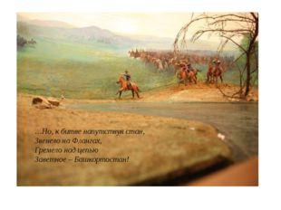 …Но, к битве напутствуя стан, Звенело на Флангах, Гремело над цепью Заветное