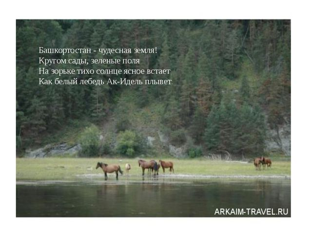 Башкортостан - чудесная земля! Кругом сады, зеленые поля На зорьке тихо солнц...