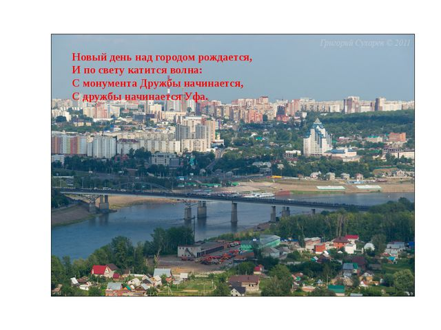 Новый день над городом рождается, И по свету катится волна: С монумента Дружб...