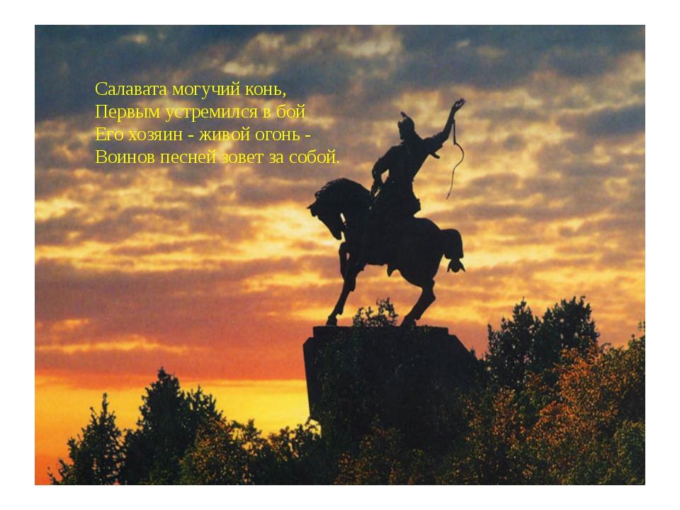 Салавата могучий конь, Первым устремился в бой Его хозяин - живой огонь - Во...