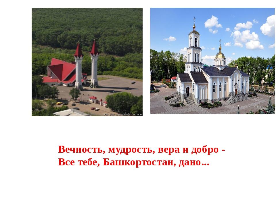 Вечность, мудрость, вера и добро - Все тебе, Башкортостан, дано...
