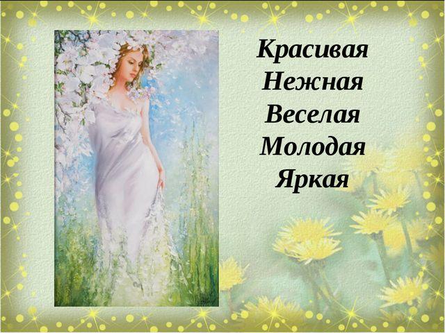 Красивая Нежная Веселая Молодая Яркая
