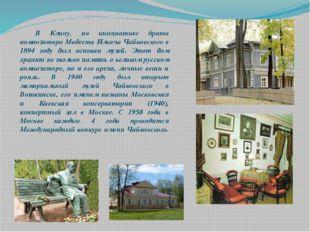 В Клину, по инициативе брата композитора Модеста Ильича Чайковского в 1894 г
