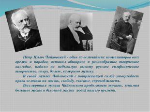 Пётр Ильич Чайковский - один из величайших композиторов всех времен и народо