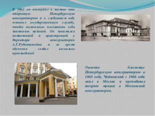 В 1862 он поступил в только что открытую Петербургскую консерваторию и в след