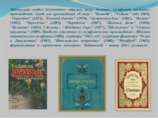 Чайковский создал высочайшие образцы опер, балетов, симфоний, камерных произв