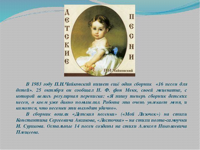 В 1983 году П.И.Чайковский пишет ещё один сборник «16 песен для детей». 25 о...
