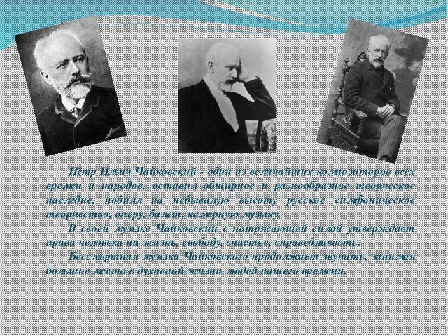 Пётр Ильич Чайковский - один из величайших композиторов всех времен и народо...