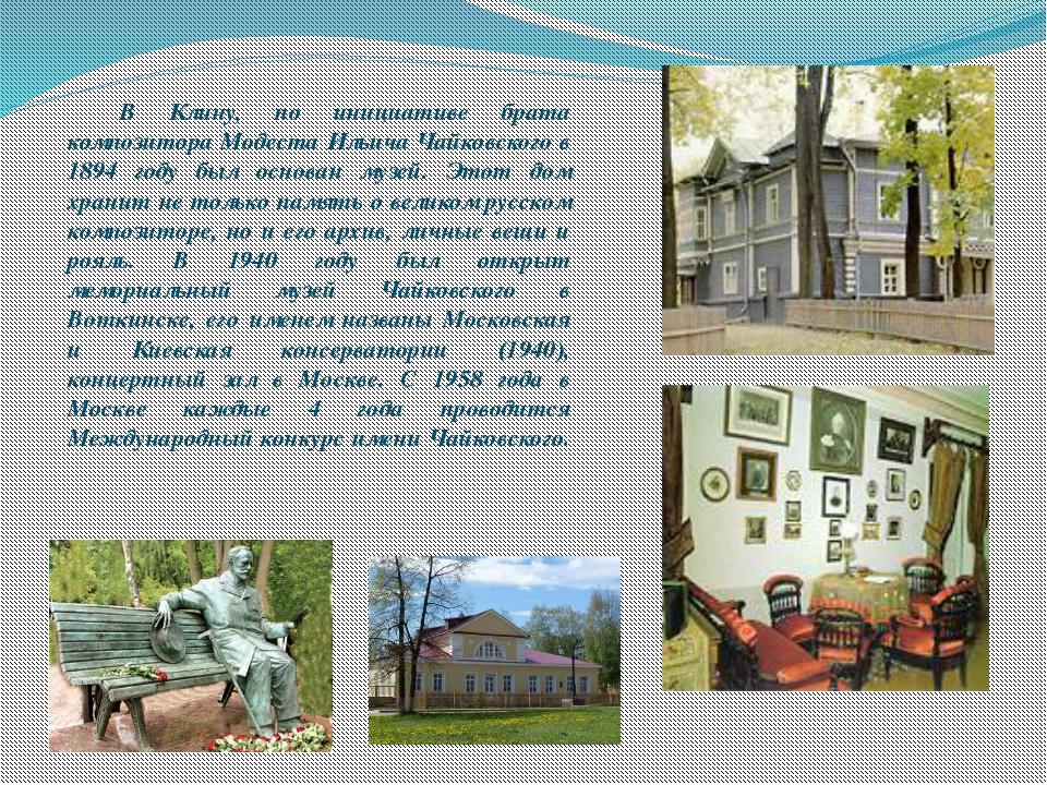 В Клину, по инициативе брата композитора Модеста Ильича Чайковского в 1894 г...