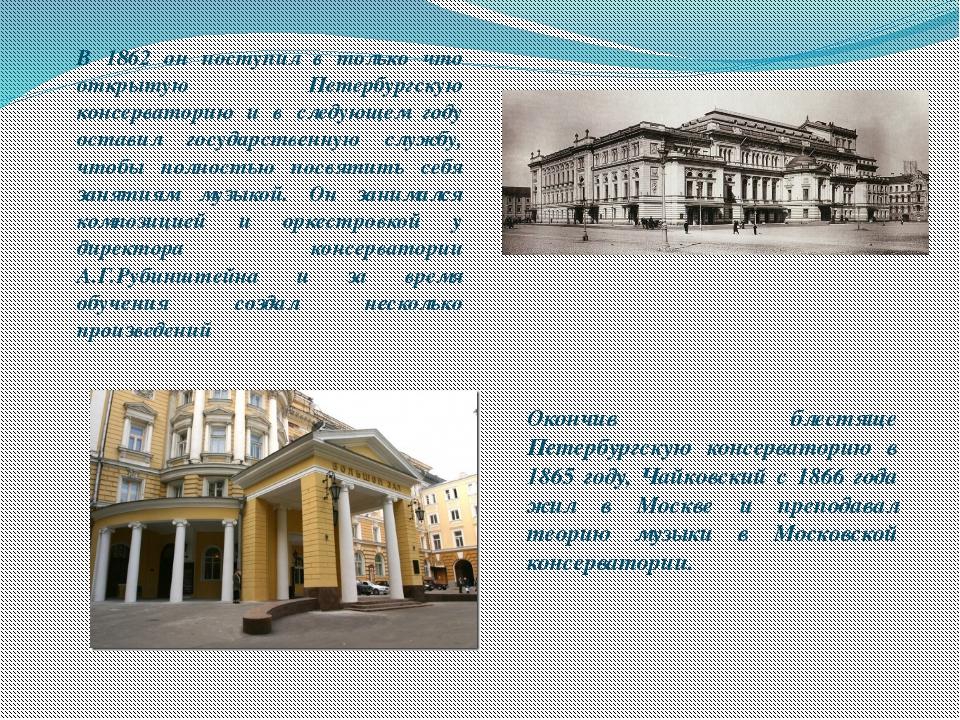 В 1862 он поступил в только что открытую Петербургскую консерваторию и в след...