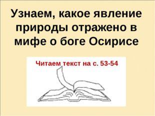 Узнаем, какое явление природы отражено в мифе о боге Осирисе Читаем текст на