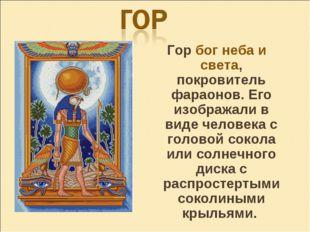 Гор бог неба и света, покровитель фараонов. Его изображали в виде человека с