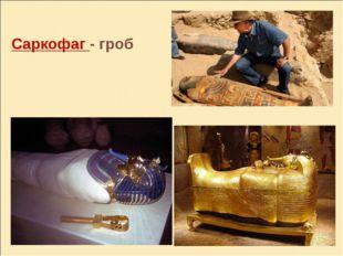 Саркофаг - гроб