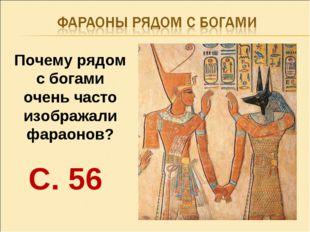 Почему рядом с богами очень часто изображали фараонов? С. 56