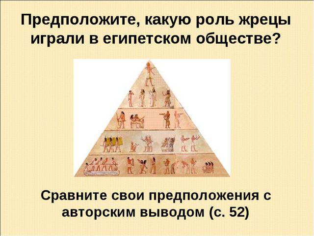 Предположите, какую роль жрецы играли в египетском обществе? Сравните свои пр...