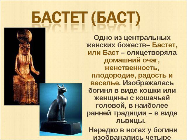 Одно из центральных женских божеств– Бастет, или Баст – олицетворяла домашни...