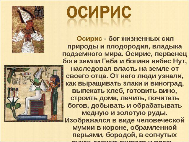 Осирис - бог жизненных сил природы и плодородия, владыка подземного мира. Ос...