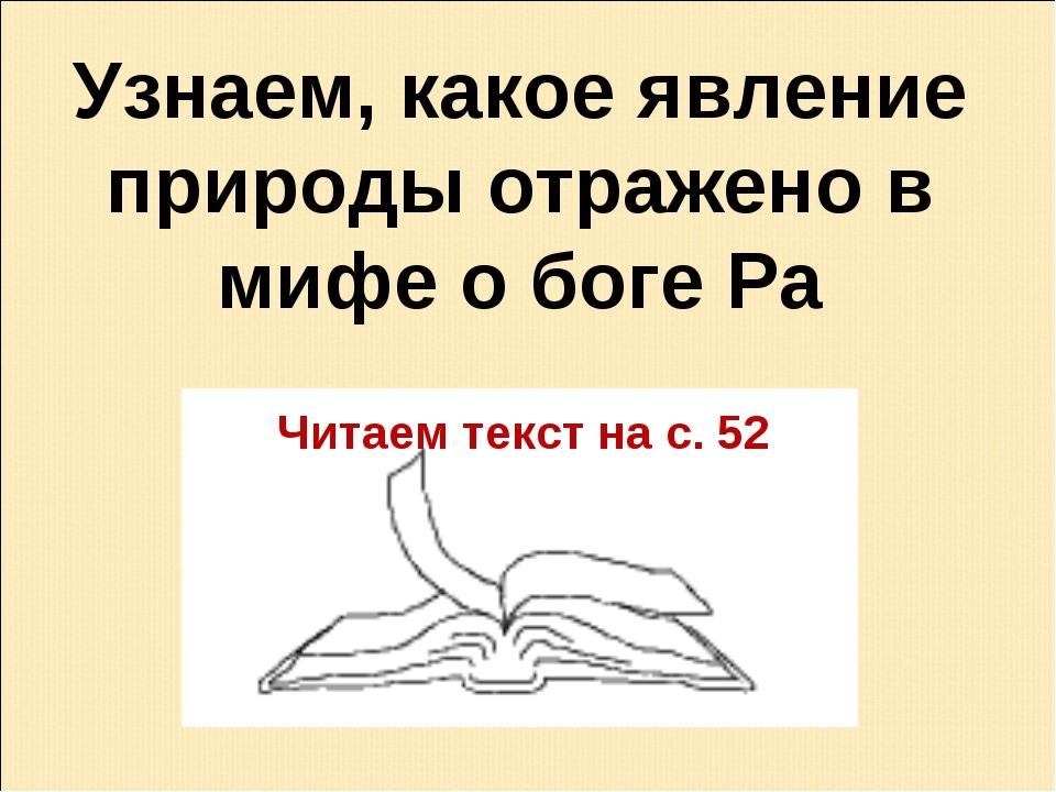 Узнаем, какое явление природы отражено в мифе о боге Ра Читаем текст на с. 52