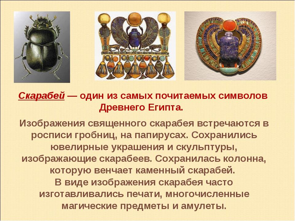Скарабей— один из самых почитаемых символов Древнего Египта. Изображения свя...