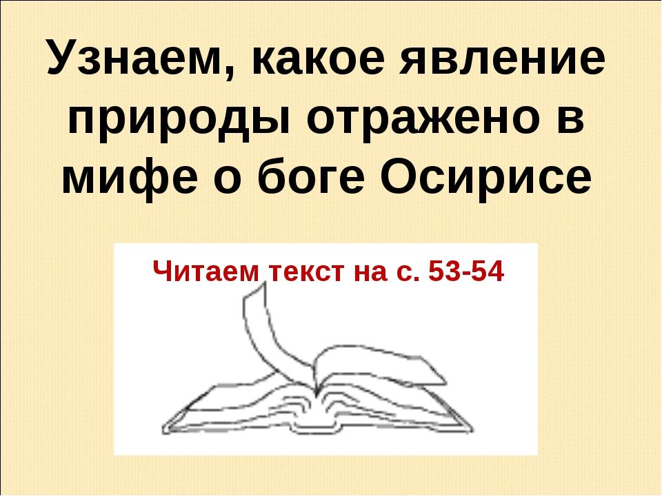 Узнаем, какое явление природы отражено в мифе о боге Осирисе Читаем текст на...