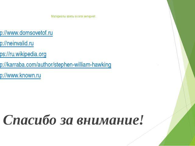 Материалы взяты в сети интернет: http://www.domsovetof.ru http://neinvalid.ru...