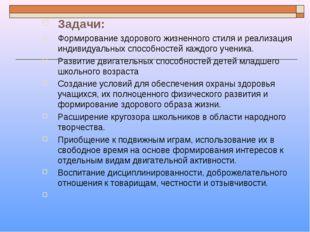 Задачи: Формирование здорового жизненного стиля и реализация индивидуальных с