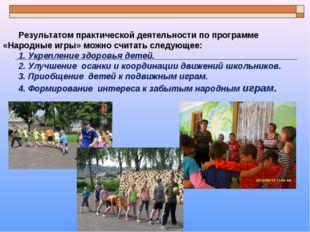 Результатом практической деятельности по программе «Народные игры» можно счи