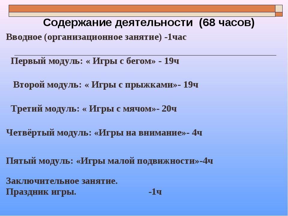 Содержание деятельности (68 часов) Вводное (организационное занятие) -1час П...