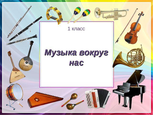 1 класс Музыка вокруг нас