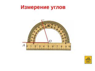 Измерение углов А =620