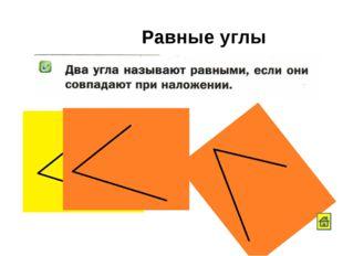 Ни один из трёх углов на рисунке 71 нельзя обозначить одной буквой Их можно о