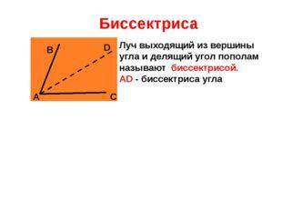 Биссектриса А В С D Луч выходящий из вершины угла и делящий угол пополам назы