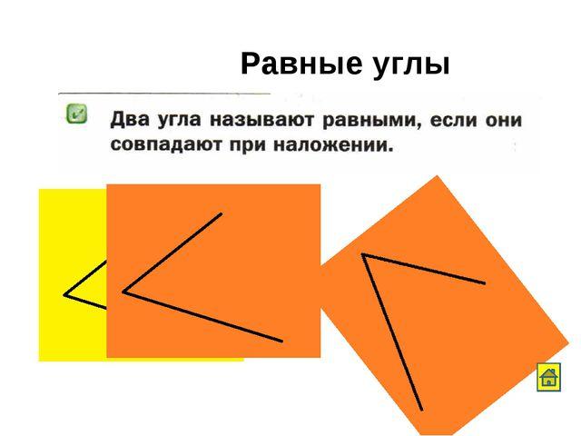 Ни один из трёх углов на рисунке 71 нельзя обозначить одной буквой Их можно о...