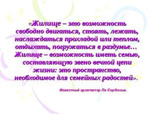 «Жилище – это возможность свободно двигаться, стоять, лежать, наслаждаться пр
