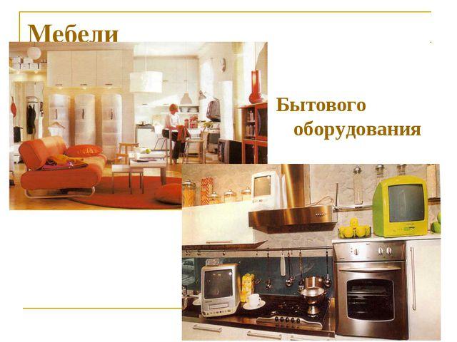 Мебели Бытового оборудования