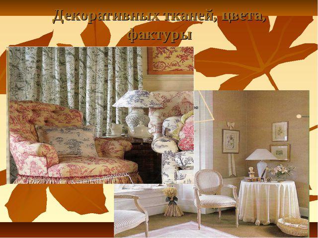 Декоративных тканей, цвета, фактуры