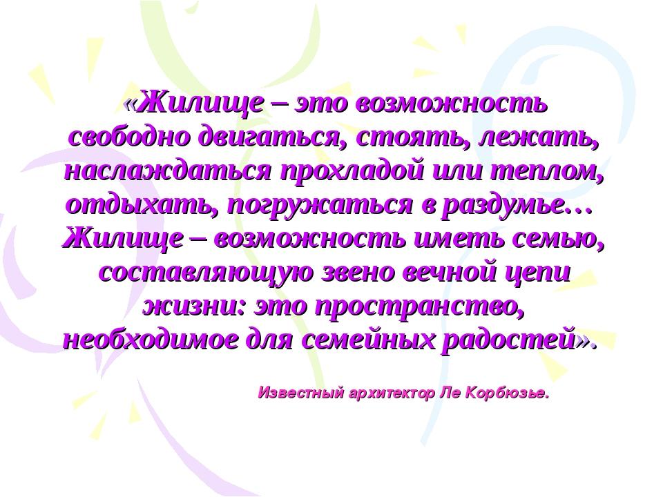 «Жилище – это возможность свободно двигаться, стоять, лежать, наслаждаться пр...