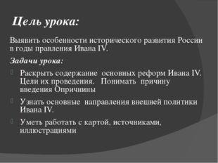 Цель урока: Выявить особенности исторического развития России в годы правлени
