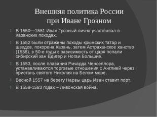 В 1550—1551 Иван Грозный лично участвовал в Казанских походах. В 1552 были от